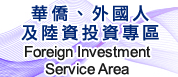 Foreign Investment Service Area